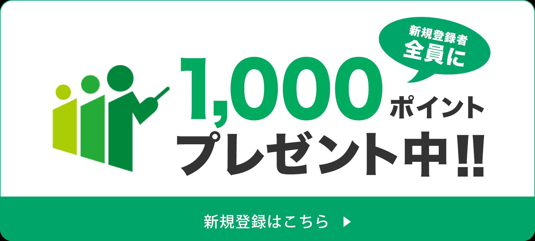 1,000ポイントプレゼント中