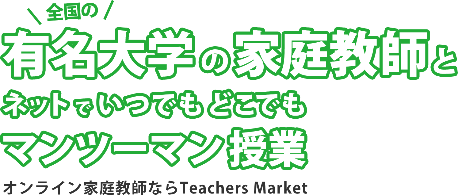 全国の有名大学の家庭教師とネットでいつでもどこでもマンツーマン授業 オンライン家庭教師ならTeachers Market