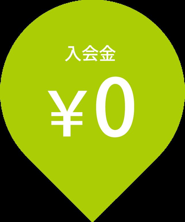入会金¥0