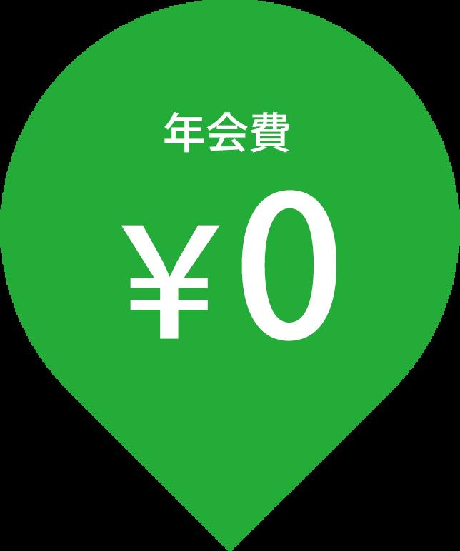 年会費¥0