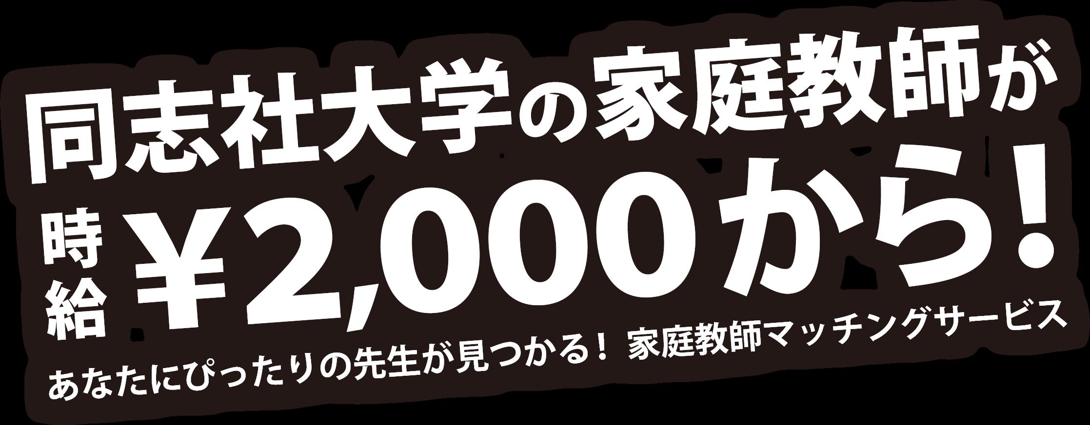 同志社大学の家庭教師が時給¥2,000から!あなたにぴったりの先生が見つかる!家庭教師マッチングサービス