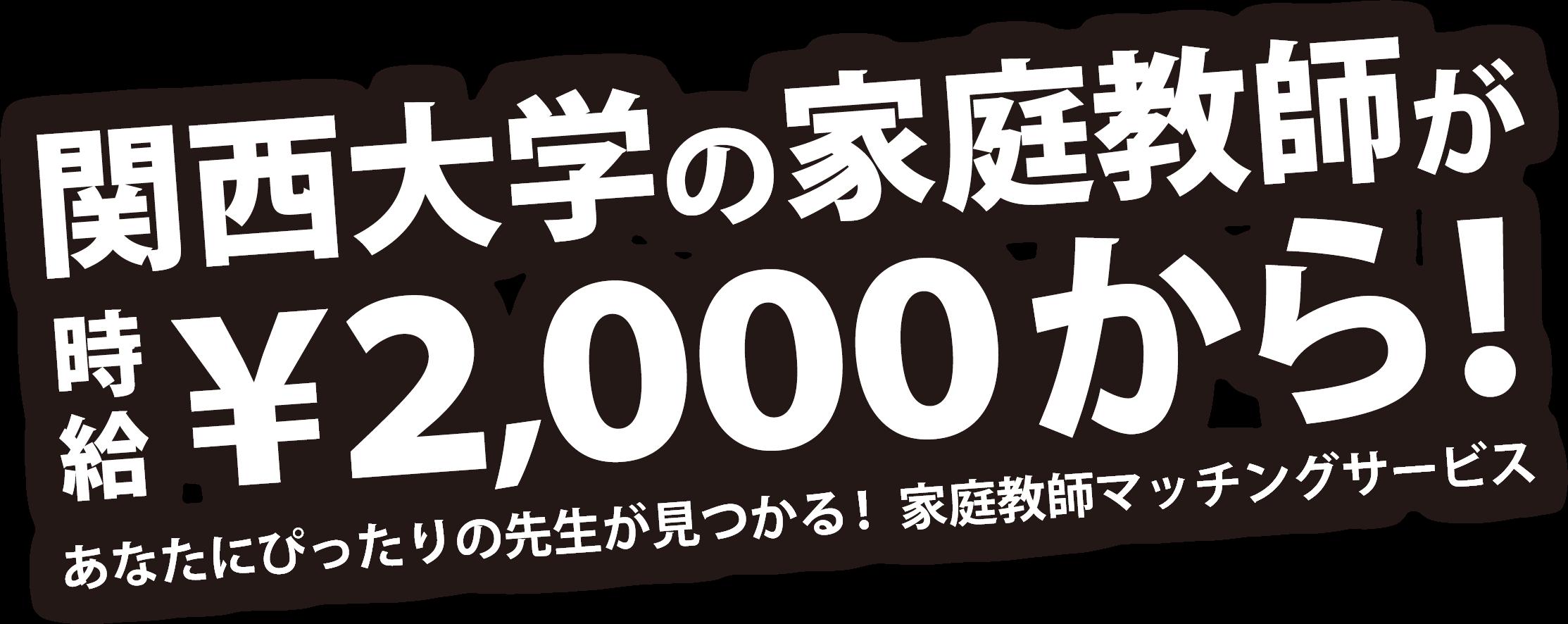 関西大学の家庭教師が時給¥2,000から!あなたにぴったりの先生が見つかる!家庭教師マッチングサービス