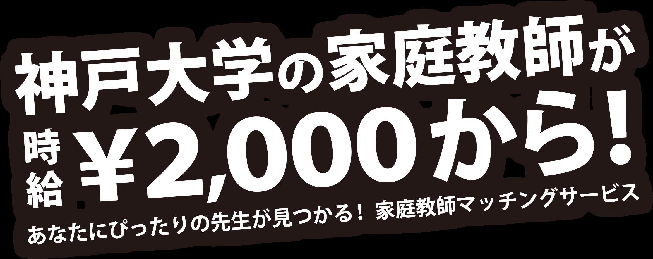 神戸大学の家庭教師が時給¥2,000から!あなたにぴったりの先生が見つかる!家庭教師マッチングサービス