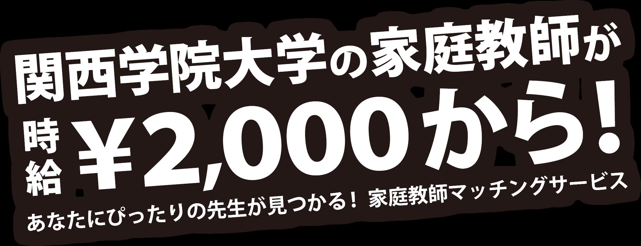 関西学院大学の家庭教師が時給¥2,000から!あなたにぴったりの先生が見つかる!家庭教師マッチングサービス