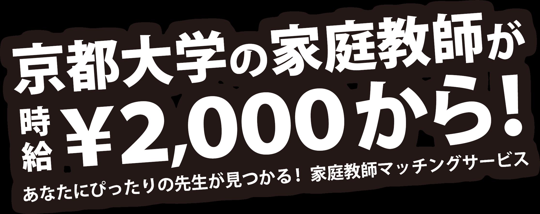 京都大学の家庭教師が時給¥2,000から!あなたにぴったりの先生が見つかる!家庭教師マッチングサービス