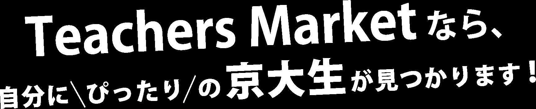 Teachers Marketなら、自分にぴったりの京都大学生が見つかります!