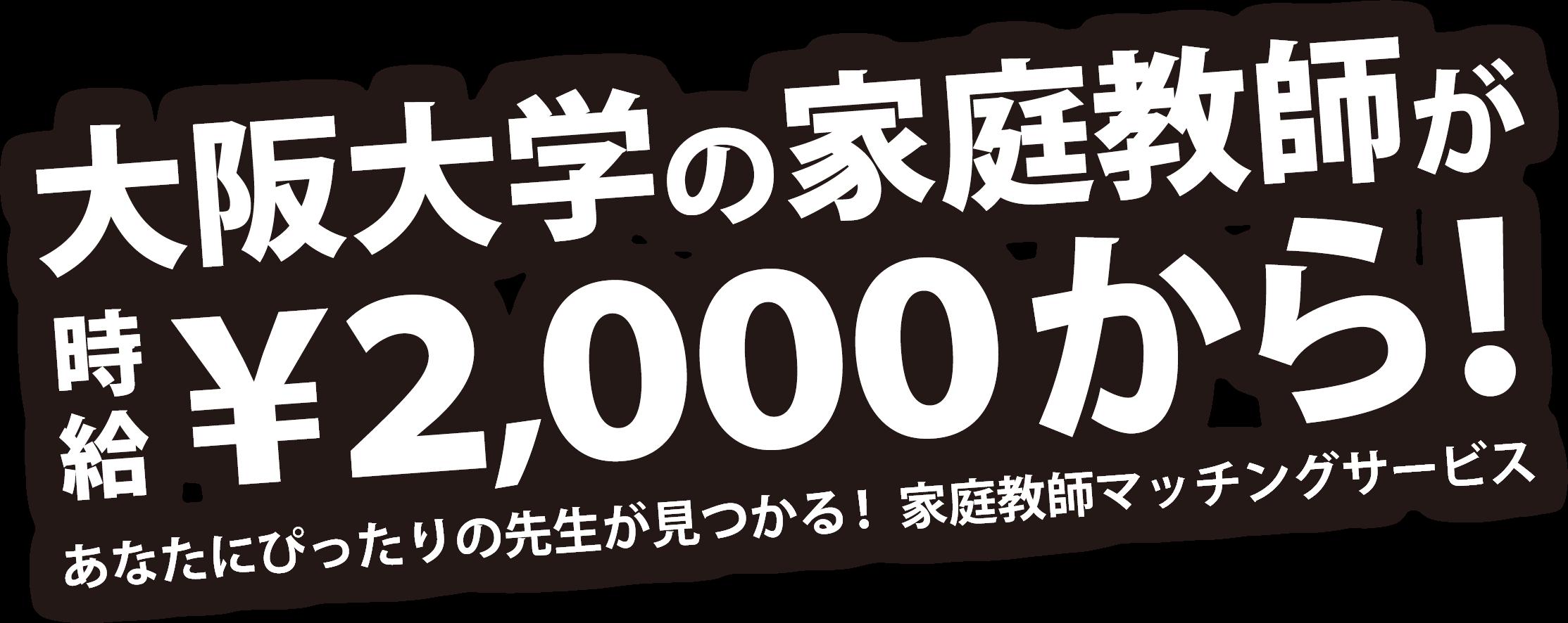 大阪大学の家庭教師が時給¥2,000から!あなたにぴったりの先生が見つかる!家庭教師マッチングサービス