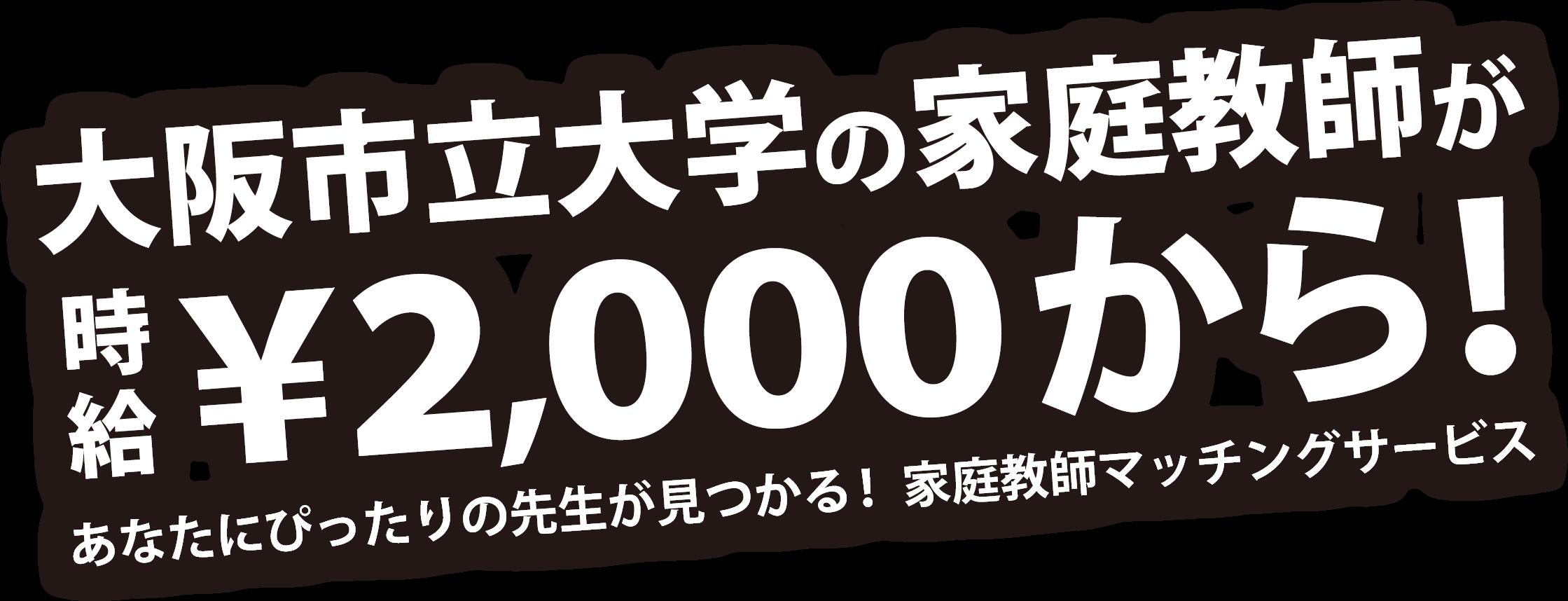 大阪市立大学の家庭教師が時給¥2,000から!あなたにぴったりの先生が見つかる!家庭教師マッチングサービス