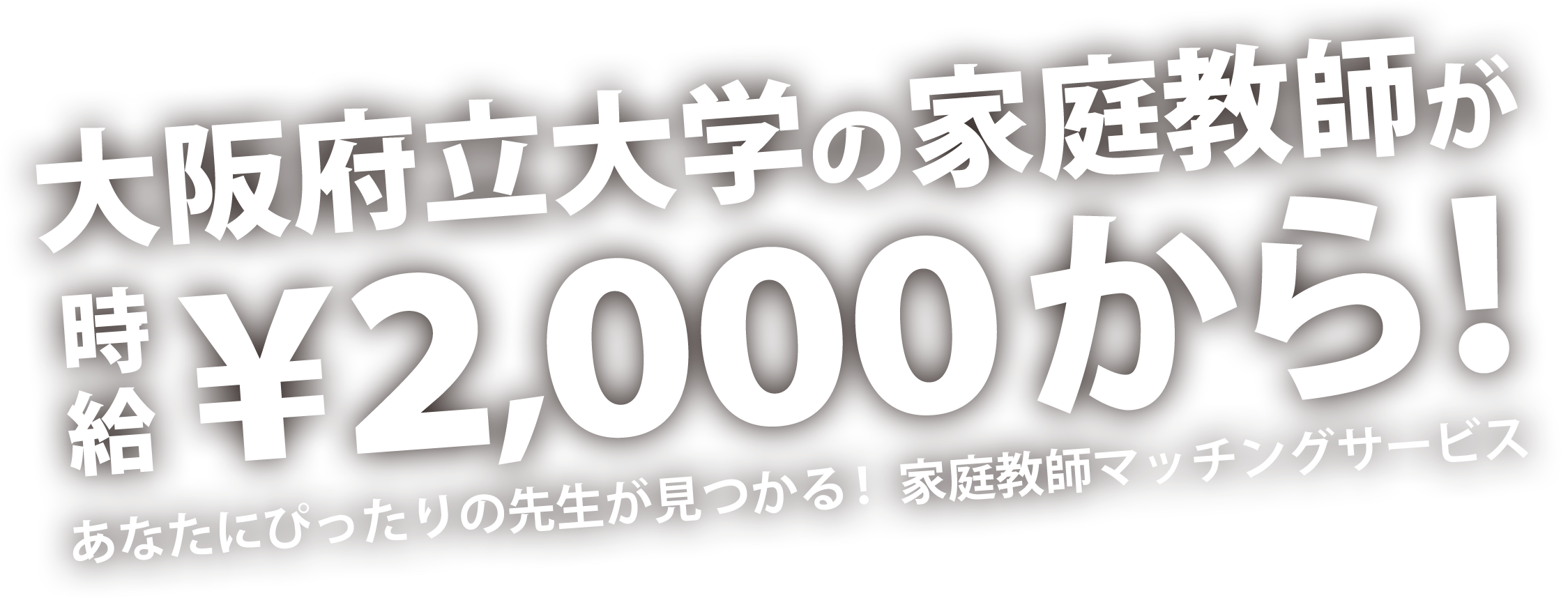 大阪府立大学の家庭教師が時給¥2,000から!あなたにぴったりの先生が見つかる!家庭教師マッチングサービス