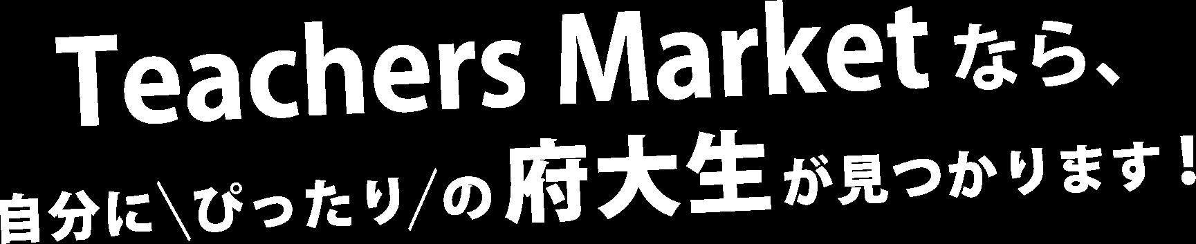 Teachers Marketなら、自分にぴったりの大阪府立大学生が見つかります!