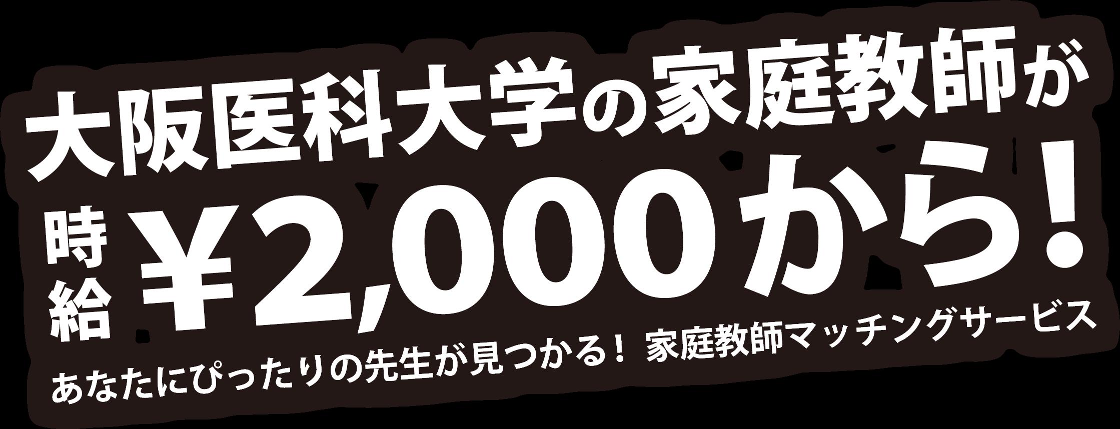 大阪医科大学の家庭教師が時給¥2,000から!あなたにぴったりの先生が見つかる!家庭教師マッチングサービス