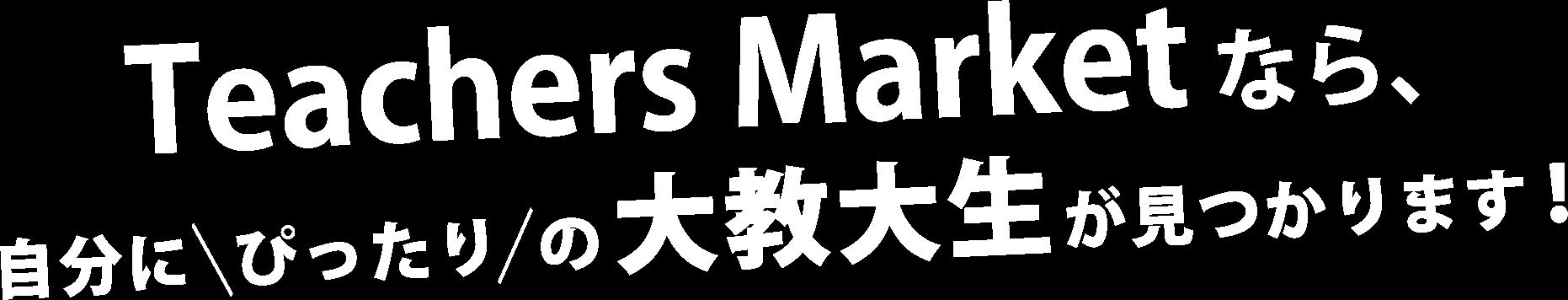 Teachers Marketなら、自分にぴったりの大阪教育大学生が見つかります!