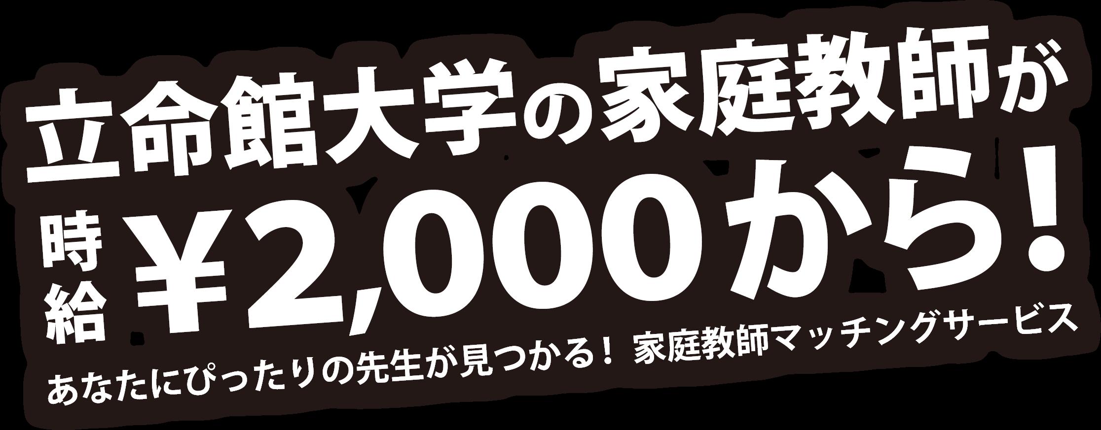 立命館大学の家庭教師が時給¥2,000から!あなたにぴったりの先生が見つかる!家庭教師マッチングサービス